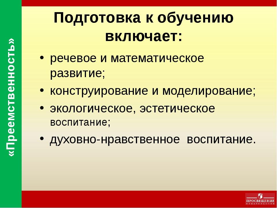 Подготовка к обучению включает: речевое и математическое развитие; конструиро...