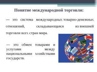 Понятие международной торговли: — это система международныхтоварно-денежных
