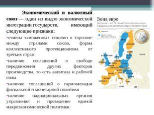 Экономический и валютный союз— один из видовэкономической интеграциигосуд