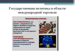 Государственная политика в области международной торговли
