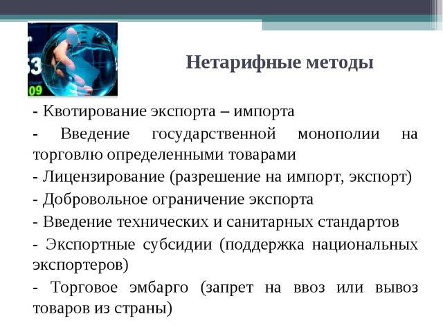 Нетарифные методы - Квотирование экспорта – импорта - Введение государственно...