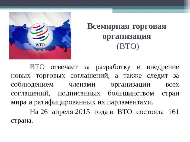 Всемирная торговая организация (ВТО) ВТО отвечает за разработку и внедрение...