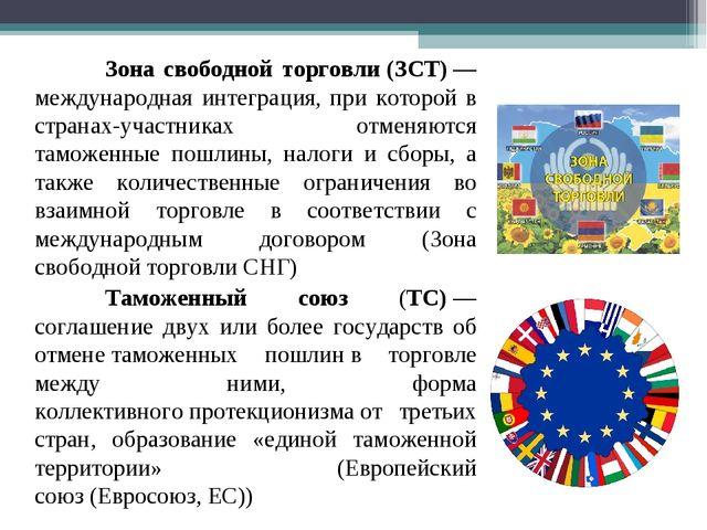 Зона свободной торговли(ЗСТ)—международная интеграция, при которой в стран...