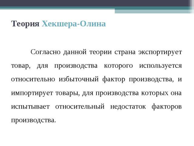 Теория Хекшера-Олина Согласно данной теории страна экспортирует товар, для п...