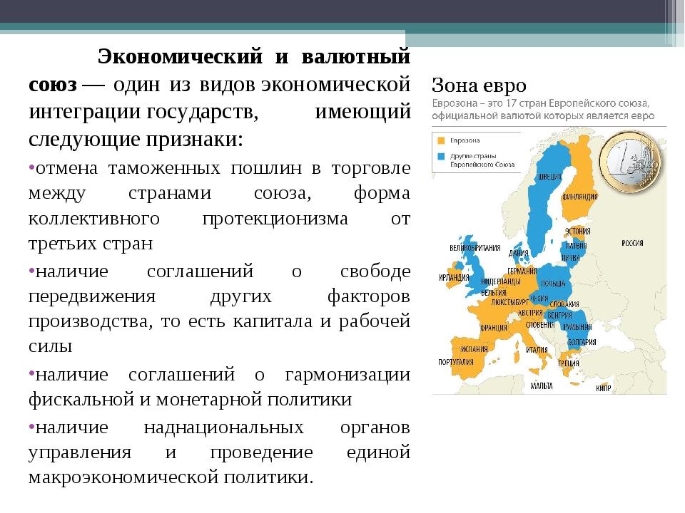 Экономический и валютный союз— один из видовэкономической интеграциигосуд...