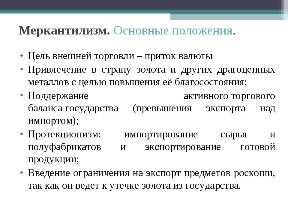 Меркантилизм. Основные положения. Цель внешней торговли – приток валюты Привл...