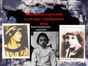 Женщины в русской культуре Серебряного века Вера Хлебникова - художник