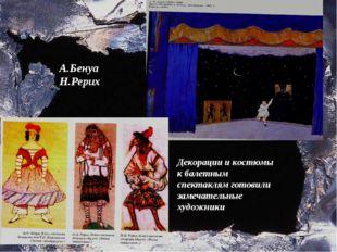 Декорации и костюмы к балетным спектаклям готовили замечательные художники А.
