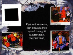 Русский авангард был представлен целой плеядой талантливых художников