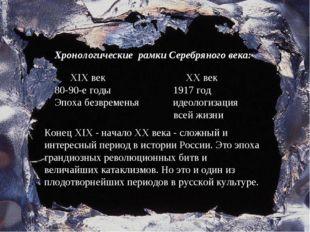 Хронологические рамки Серебряного века: XIX век XX век 80-90-е годы 1917 год