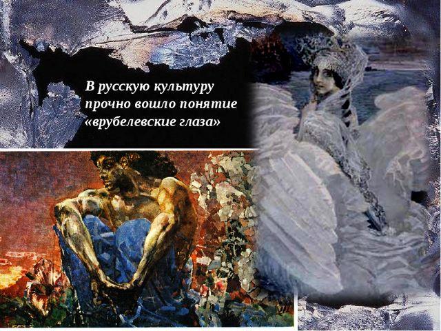 В русскую культуру прочно вошло понятие «врубелевские глаза»