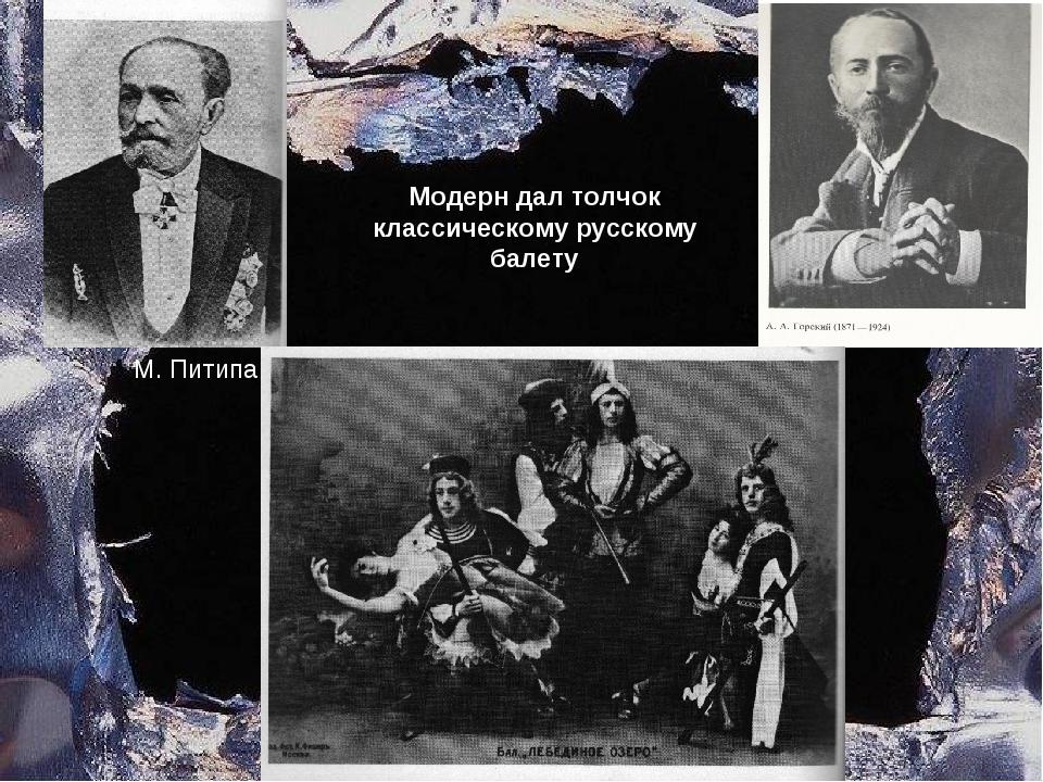 М. Питипа Модерн дал толчок классическому русскому балету