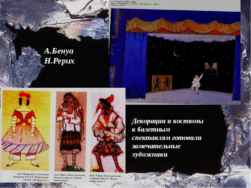 Декорации и костюмы к балетным спектаклям готовили замечательные художники А....