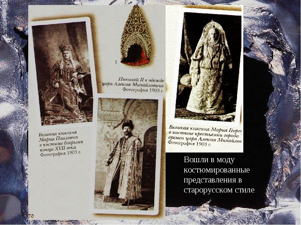 Вошли в моду костюмированные представления в старорусском стиле