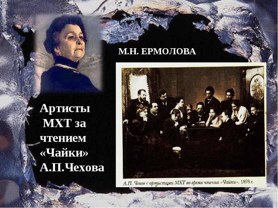 М.Н. ЕРМОЛОВА Артисты МХТ за чтением «Чайки» А.П.Чехова