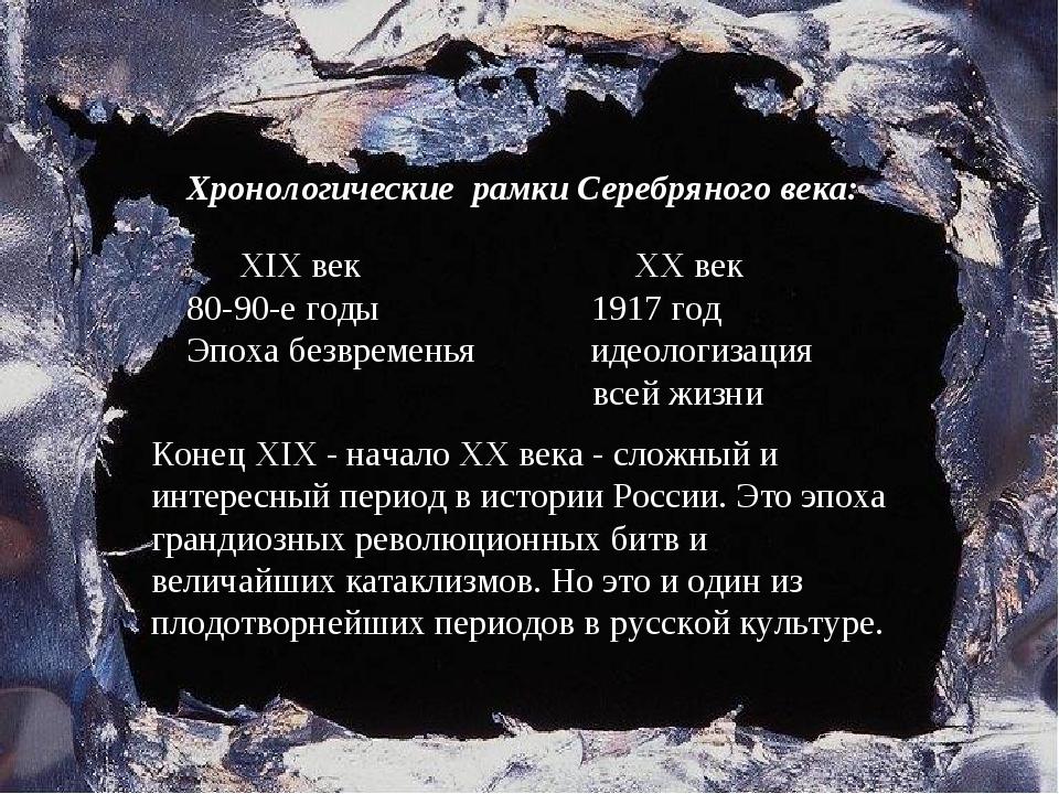 Хронологические рамки Серебряного века: XIX век XX век 80-90-е годы 1917 год...