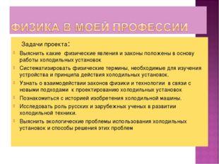 Задачи проекта: Выяснить какие физические явления и законы положены в основу