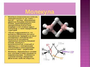 Молекула Моле́кула (новолатинское molecula, уменьшительное от лат.moles — ма