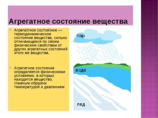 Агрегатное состояние вещества Агрега́тное состоя́ние — термодинамическое сост