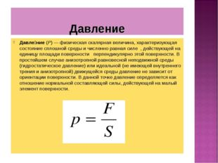 Давление Давле́ние (P)— физическая скалярная величина, характеризующая состо