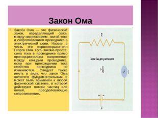 Закон Ома Зако́н Ома — это физический закон, определяющий связь между напряже