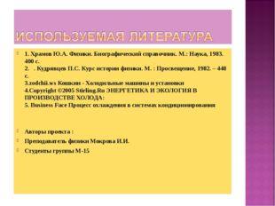 1. Храмов Ю.А. Физики. Биографический справочник. М.: Наука, 1983. 400 с. 2.