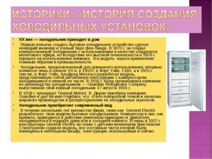 XX век— холодильник приходит вдом Первую попытку создать бытовое холодильно