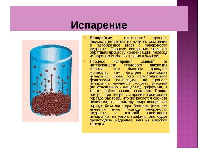 Испарение Испаре́ние— физический процесс перехода вещества из жидкого состоя...
