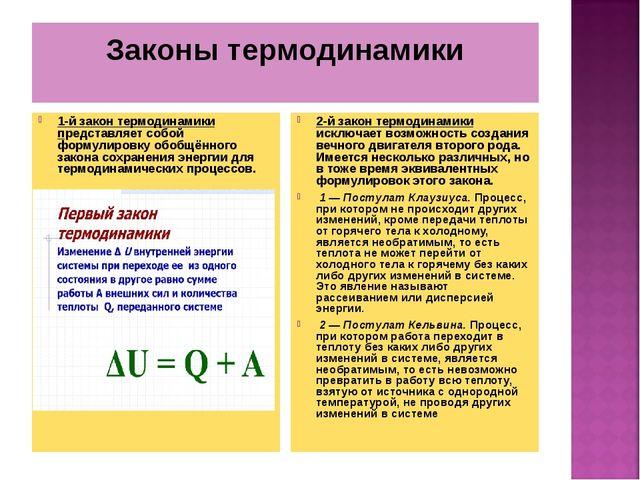Законы термодинамики 1-й закон термодинамики представляет собой формулировку...