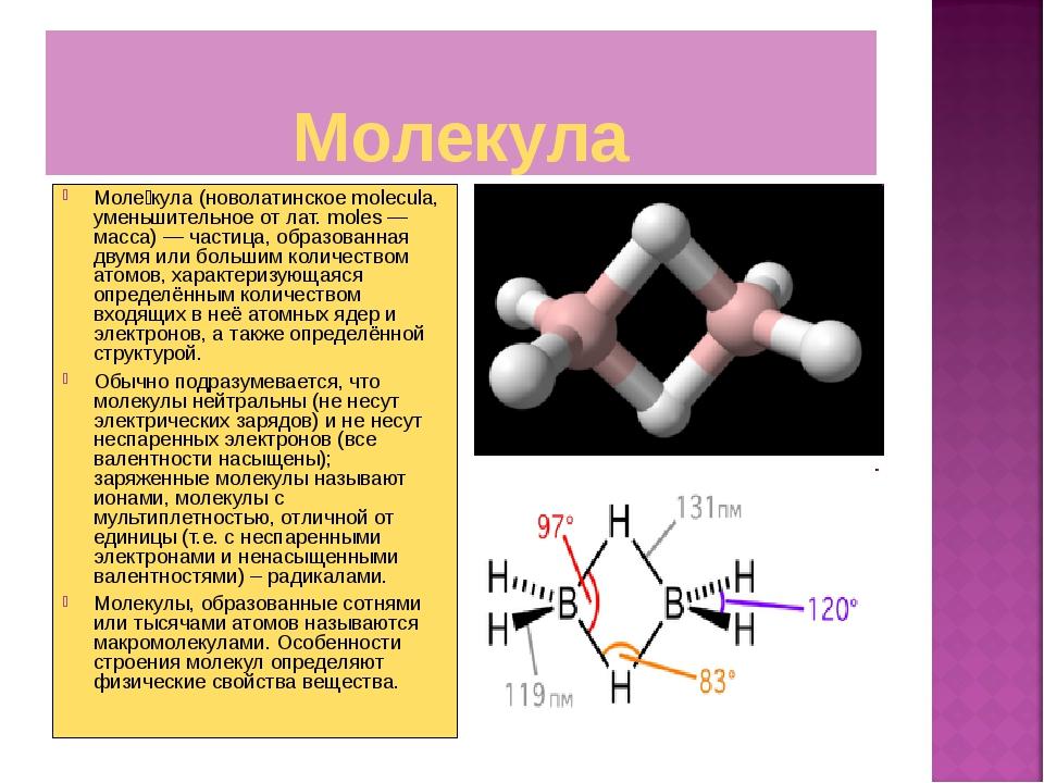Молекула Моле́кула (новолатинское molecula, уменьшительное от лат.moles — ма...