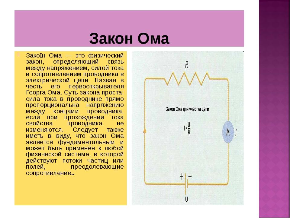 Закон Ома Зако́н Ома — это физический закон, определяющий связь между напряже...