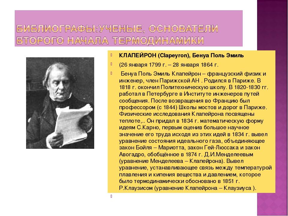 КЛАПЕЙРОН (Clapeyron), Бенуа Поль Эмиль (26 января 1799 г. – 28 января 1864 г...