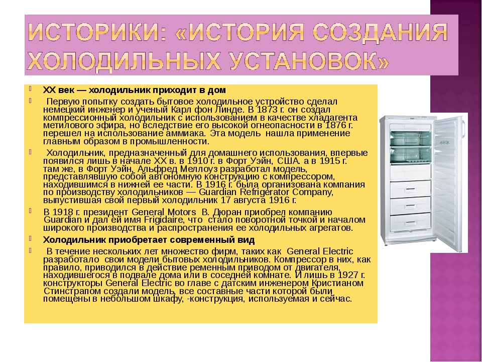 XX век— холодильник приходит вдом Первую попытку создать бытовое холодильно...