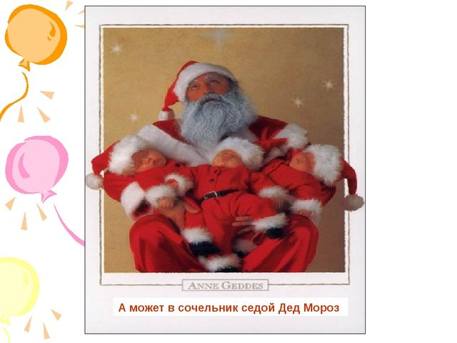 А может в сочельник седой Дед Мороз