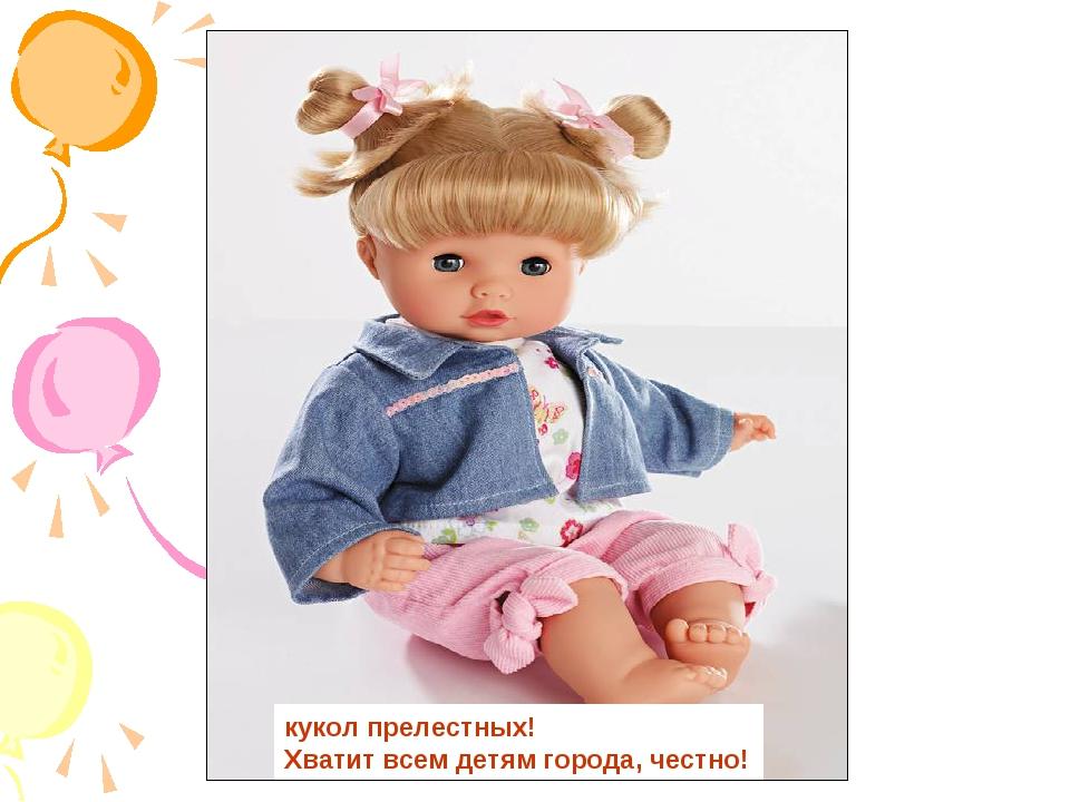 кукол прелестных! Хватит всем детям города, честно!