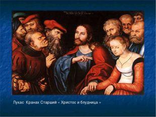 Лукас Кранах Старший « Христос и блудница »