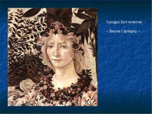 Сандро Боттичелли « Весна ( флора) »