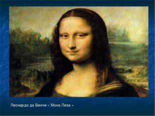 Леонардо да Винчи « Мона Лиза »