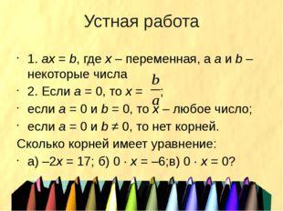 Устная работа 1. ax = b, где х – переменная, а a и b – некоторые числа 2. Есл