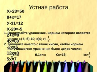 Устная работа Х+23=50 8+х=17 У-31=12 Х-20=-5 2+х=0 4х=60 -2х=6 12х=0 5х=7 10х