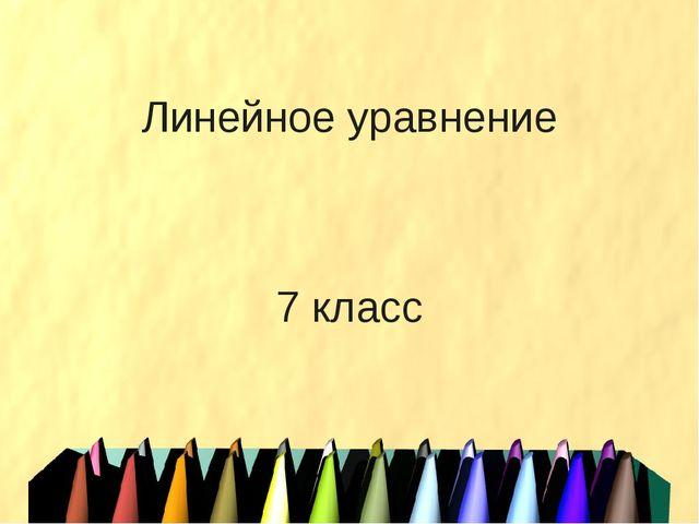 Линейное уравнение 7 класс