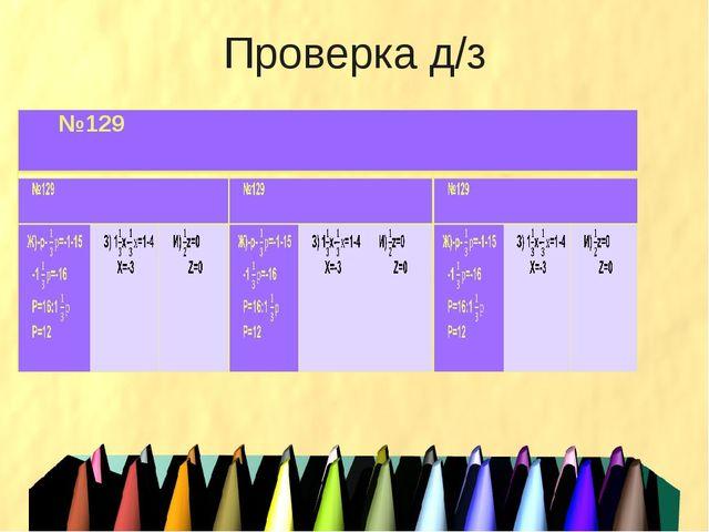 Проверка д/з №129