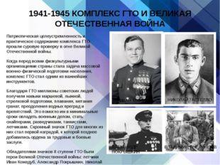 1941-1945 КОМПЛЕКС ГТО И ВЕЛИКАЯ ОТЕЧЕСТВЕННАЯ ВОЙНА Патриотическая целеустре
