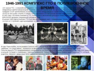1946-1991 КОМПЛЕКС ГТО В ПОСЛЕВОЕННОЕ ВРЕМЯ В годы Перестройки, после развала