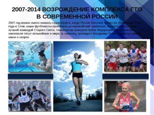2007-2014 ВОЗРОЖДЕНИЕ КОМПЛЕКСА ГТО В СОВРЕМЕННОЙ РОССИИ 2007 год можно смело