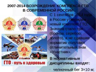 2007-2014 ВОЗРОЖДЕНИЕ КОМПЛЕКСА ГТО В СОВРЕМЕННОЙ РОССИИ С1 сентября 2014 го