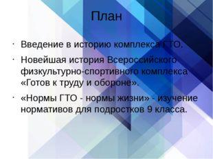 План Введение в историю комплекса ГТО. Новейшая история Всероссийского физкул