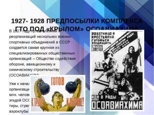 1927- 1928 ПРЕДПОСЫЛКИ КОМПЛЕКСА ГТО ПОД «КРЫЛОМ» ОСОАВИАХИМА В 1927 году пу