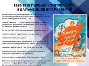 1929-1938 ПЕРВЫЙ КОМПЛЕКС ГТО И ДАЛЬНЕЙШЕЕ ЕГО РАЗВИТИЕ К испытаниям на получ