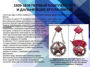 1929-1938 ПЕРВЫЙ КОМПЛЕКС ГТО И ДАЛЬНЕЙШЕЕ ЕГО РАЗВИТИЕ Со временем появилась